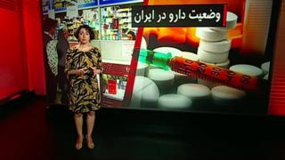 چشمانداز بازار دارو در ایران در پی خروج آمریکا از برجام