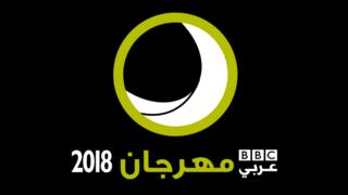 مهرجان بي بي سي عربي 2018