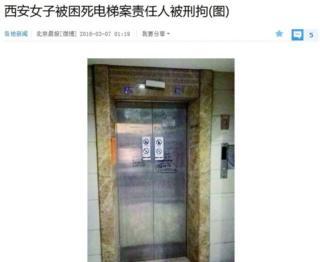 西安のエレベーター事故について伝える3月7日付QQニュースのスクリーンショット