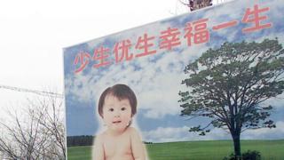 中國在2001年的一個宣傳計劃生育的標語牌