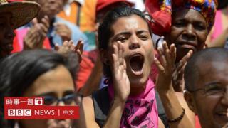 委內瑞拉總統馬杜羅支持者在加拉加斯一場三八婦女節集會上歡呼(8/3/2019)