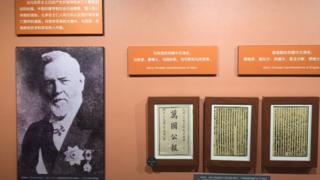 李提摩太、《万国公报》的照片在北京大学博物馆里展出