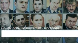 Situs web Komisi 'Pembersihan' Ukraina