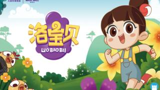 Cartoon character Luo Bao Bei