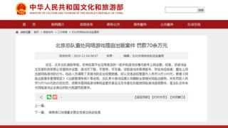 A notice about the fine on a Chinese government website