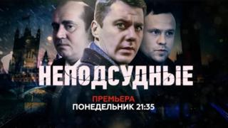 Poster for Russian TV show Nepodsudnyye