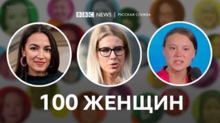 100 женщин, проект