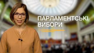 Дочасні парламентські вибори відбудуться в Україні 21 липня 2019 року