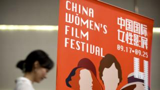 China Women's Film Festival poster