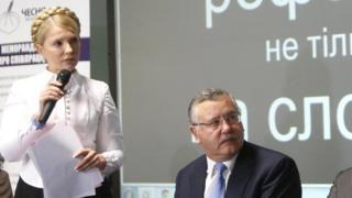 Тимошенко і Гриценко