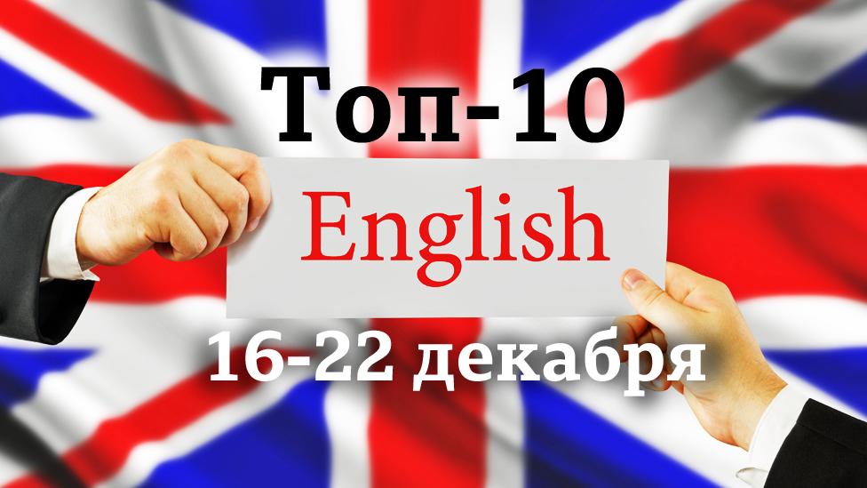 """English: топ-10 за неделю 16-22 декабря (Уроки английского языка, видео, аудио, мультфильмы и тесты Би-би-си"""")"""