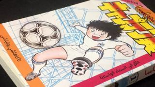 Captain Tsubasa cover