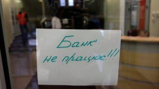 банк не працює