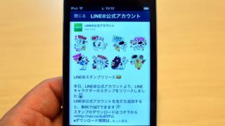 Line app is displayed on a phone