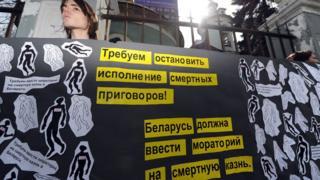 Протест против смертной казни в Белоруссии