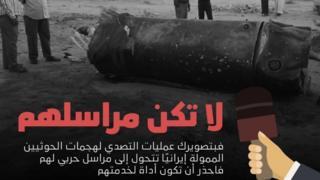 حملة سعودية تدعو المواطنين السعوديين إلى عدم تناقل صور وفيديوهات الصواريخ التي تستهدف المملكة