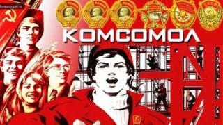 Komsomol 1991 yili Yoshlar ittifoqi deya oʻzbekchalashtirilgandi