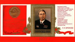 Почтовый блок, посвященный принятию Конституции СССР 1977 года (художник Е.Анискин)