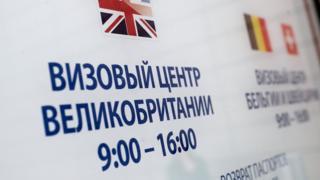 Британский визовый центр