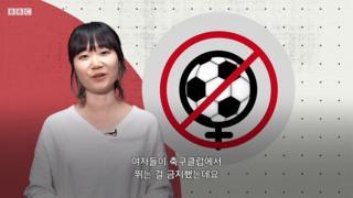 여자 월드컵에 관한 흥미로운 사실들
