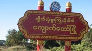 ကျောက်တော်မြို့အနီးမှာ မြန်မာ့တပ်မတော်ရဲ့ စစ်ကြောင်းမိုင်းခွဲခံရအပြီး မှာ ပစ်ခတ်မှုတွေဖြစ်ပွား