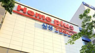 Homeplus store