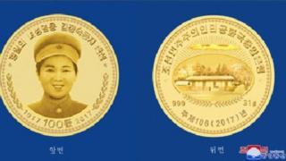КЭДР бийлиги Ким Чен Суктун урматына почта маркаларын жана алтын, күмүш тыйындарды чыгарып, массалык маданий иш-чараларды өткөрдү.