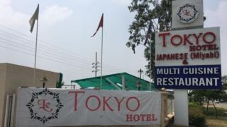 होटल का बदला हुआ नाम