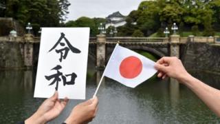 德仁天皇登基,日本开始令和新纪元