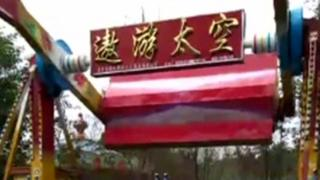A Chinese fairground ride