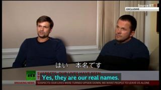「映っているのは我々」 ロシア元スパイ毒殺未遂の容疑者たち