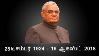 அடல் பிஹாரி வாஜ்பேயி