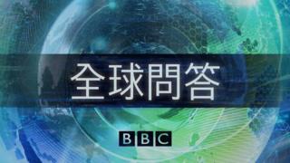 《BBC全球问答》中文特别节目