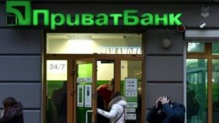 """В декабре 2016 года """"Приватбанк"""" полностью перешел в государственную собственность"""