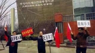 山东青岛的韩国领事馆前