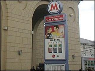 The Moscow Metro