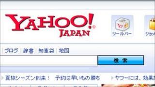 Yahoo Japan website