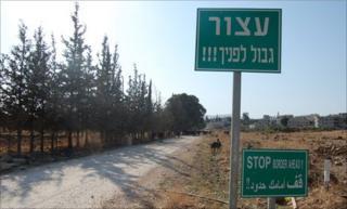 Border sign at Ghajar