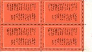 Set of four Chinese stamps described as Mao's 1968 Inscription to Japanese Worker Friends