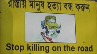 Road sign in Bangladesh