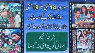 Abbottabad film festival poster