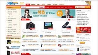 360buy.com website
