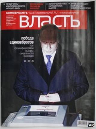 The 12 December edition of Kommersant Vlast