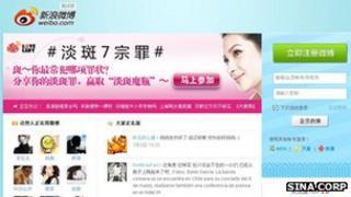 Weibo homepage