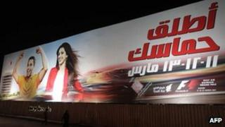 Billboard advertising the Formula One Bahrain Grand Prix