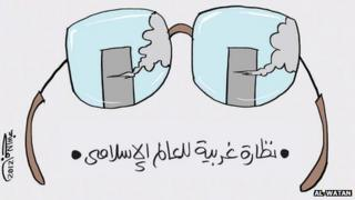 "Cartoon published by al-Watan with the caption: ""Western glasses for the Islamic world"""