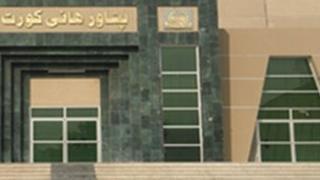Peshawar High Court