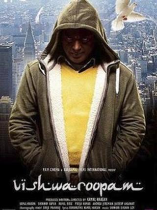 Vishwaroopam poster