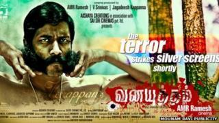 Film poster of Vana Yudham