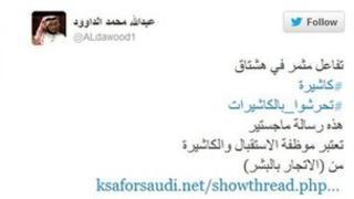 Abdullah Mohamed al-Dawood's controversial tweet
